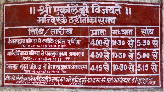 Eklingji Temple Darshan Timings